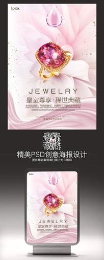 创意钻石宣传促销海报