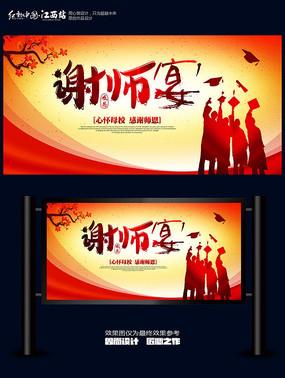 大气创意谢师宴宣传海报设计