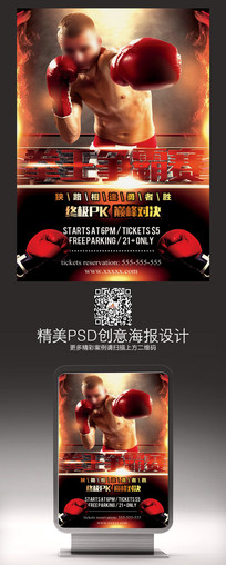 大气拳王争霸赛宣传海报