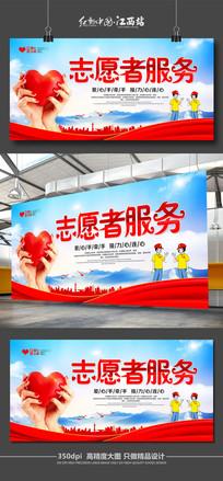 志愿者公益海报图片 志愿者公益海报设计素材 红动网