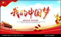 大气中国梦展板PSD模板