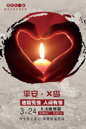 地震海啸灾难祈福公益海报