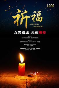 地震祈福宣传海报设计