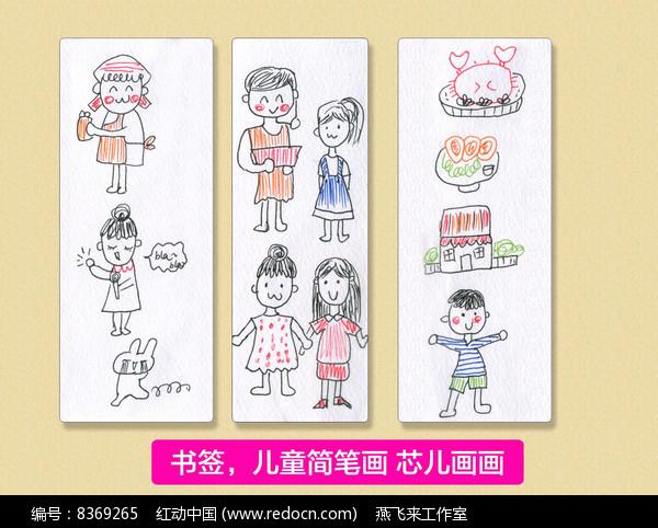 儿童简笔画童趣书签插图PSD素材下载 编号8369265 红动网