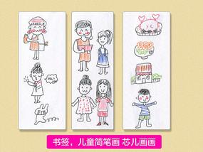 儿童简笔画童趣书签插图