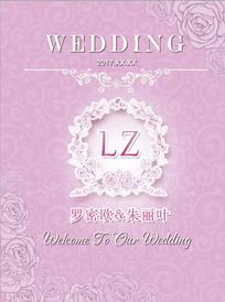 粉紫色婚礼设计海报迎宾牌 PSD