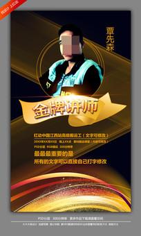 高档微信微商营销金牌讲师海报