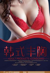 韩式无痕丰胸宣传海报