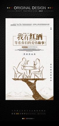 红酒浪漫宣传海报