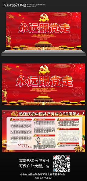 七一建党节宣传展板