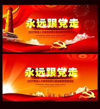 红色政府展板设计