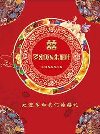 红色中国风古典婚礼迎宾牌 PSD