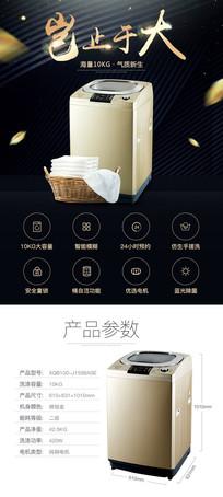 华丽洗衣机详情模板 PSD
