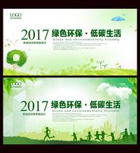 环保绿色背景板素材