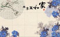 家和万事兴蓝色牡丹背景墙