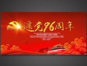 建党96周年红色展板