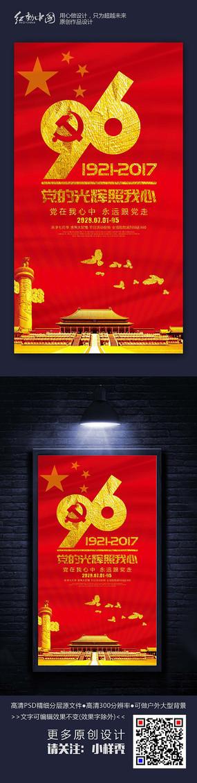 建党96周年建党节海报设计