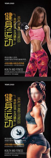 健身俱乐部健身宣传海报