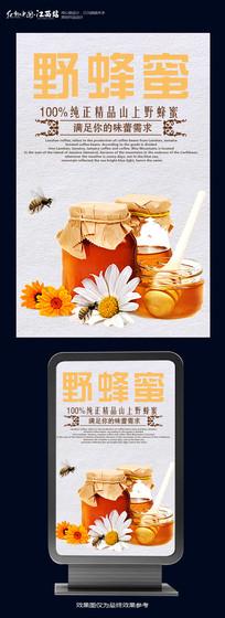 简约天然纯正野蜂蜜海报
