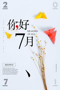 极简文艺小清新七月你好海报