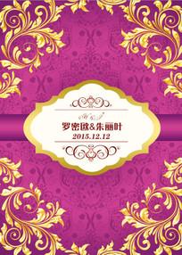 金边玫红色婚礼迎宾牌