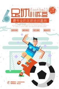 卡通风格足球训练营体育海报