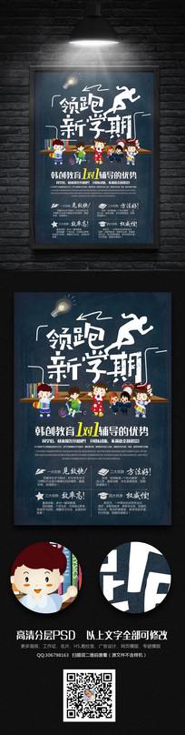 卡通领跑新学期暑假招生海报