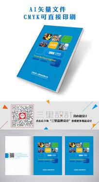 蓝色科技产品画册封面设计