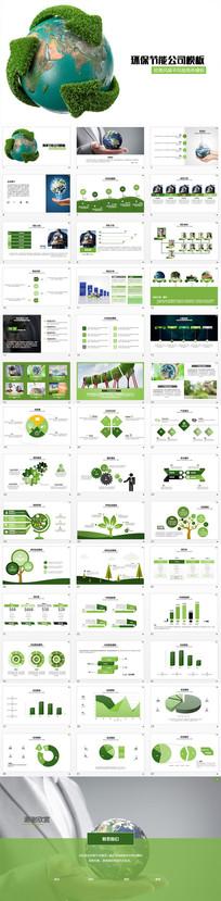 绿色环保行业公司介绍PPT