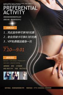美容会所减肥塑身宣传海报