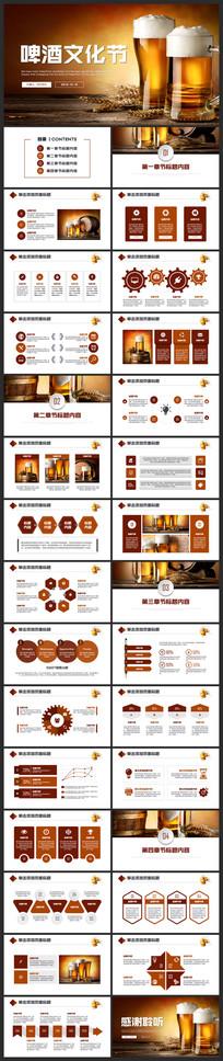 美食啤酒节餐馆酒类节日模板