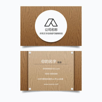 木纹地板名片设计