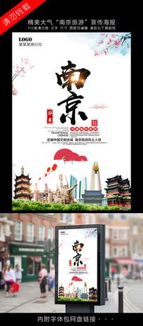 南京旅游海报设计