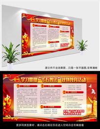 七五普法宣传栏