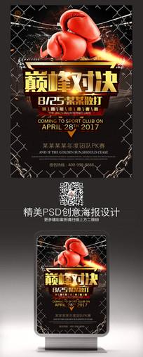 拳击比赛宣传海报设计