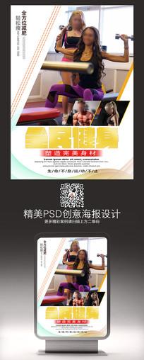 全民健身运动海报设计
