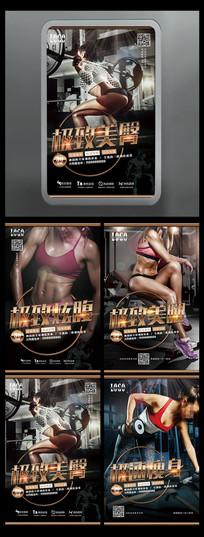 全套国外大气美女健身海报