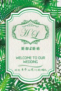 森系热带雨林婚礼水牌