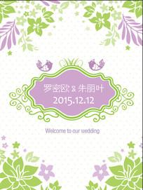森系小清新紫绿色婚礼迎宾牌  PSD