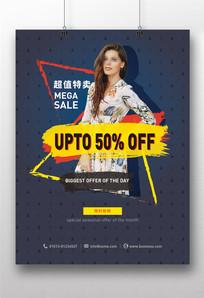 商场服装促销海报超市促销海报