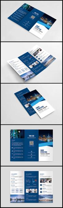 商务公司三折页设计