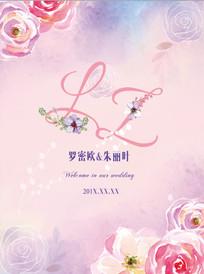 手绘风粉紫浪漫婚礼迎宾牌 PSD