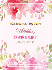 手绘花园小清新婚礼迎宾牌 PSD