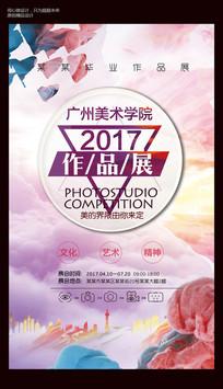水彩中国风毕业作品展海报