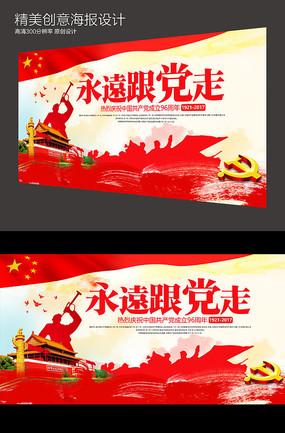 水墨七一建党节宣传海报