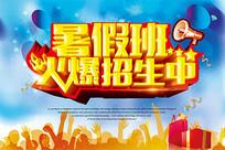 暑假班火爆招生海报