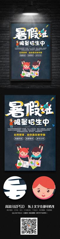 暑假培训班招生宣传海报