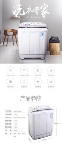 淘宝洗衣机详情设计 PSD
