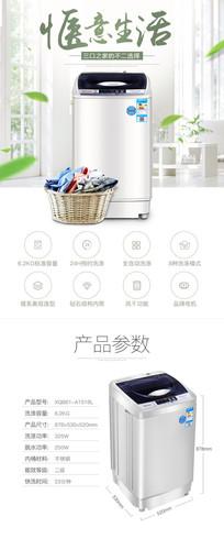淘宝洗衣机详情页描述模板 PSD