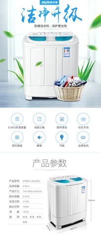 天猫洗衣机详情页设计 PSD